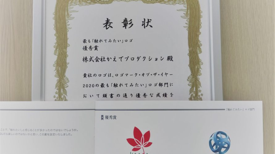 会社ロゴ受賞
